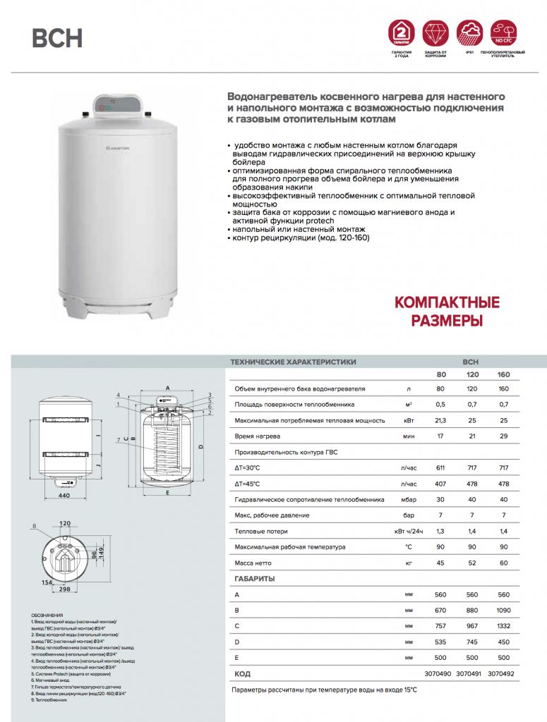 Теплообменник водонагреватель расчет теплообменника производительность газа